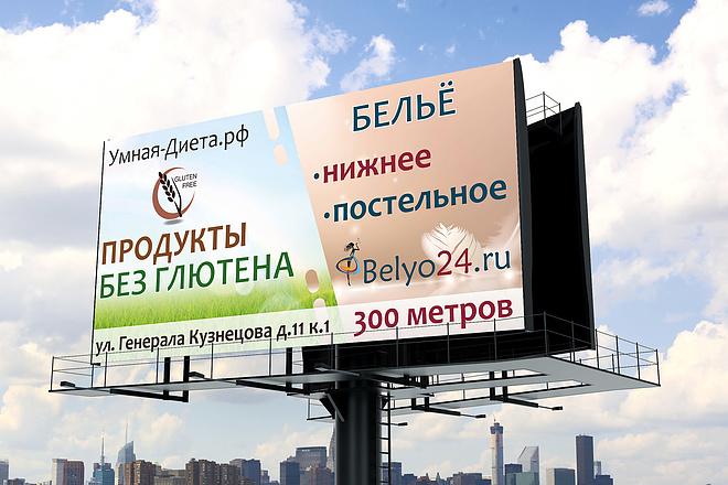 Баннер для печати. Очень быстро и качественно 24 - kwork.ru