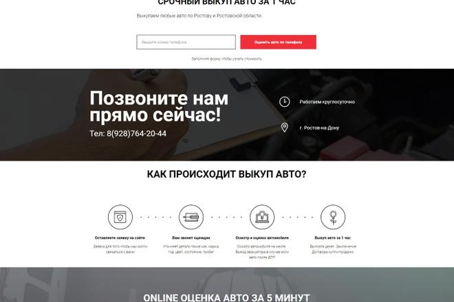 Перенос, экспорт, копирование сайта с Tilda на ваш хостинг 72 - kwork.ru
