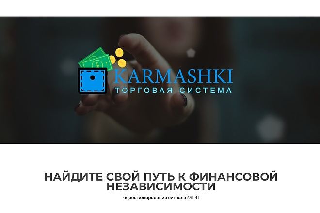 Создание одностраничника на Wordpress 40 - kwork.ru