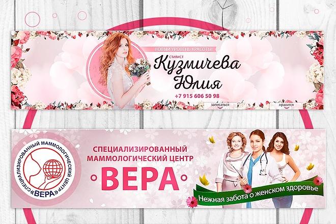 Сделаю 1 баннер статичный для интернета 20 - kwork.ru