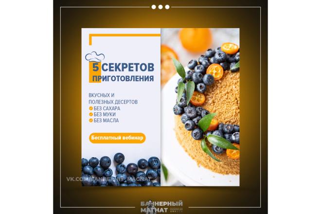 Создам цепляющий баннер для рекламы или сайта 13 - kwork.ru
