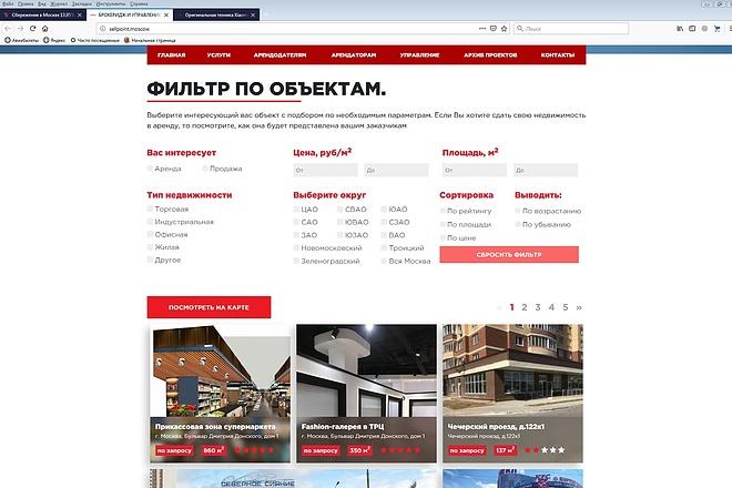 Профессиональная Верстка сайтов по PSD-XD-Figma-Sketch макету 13 - kwork.ru