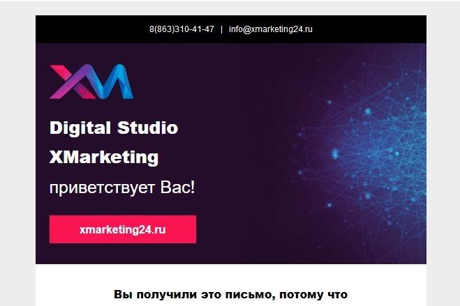 Html-письмо для E-mail рассылки 34 - kwork.ru
