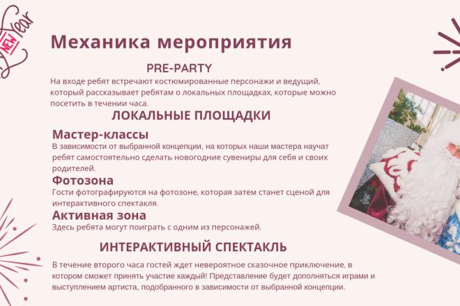 Стильный дизайн презентации 313 - kwork.ru