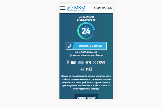 Адаптация сайта под мобильные устройства 32 - kwork.ru