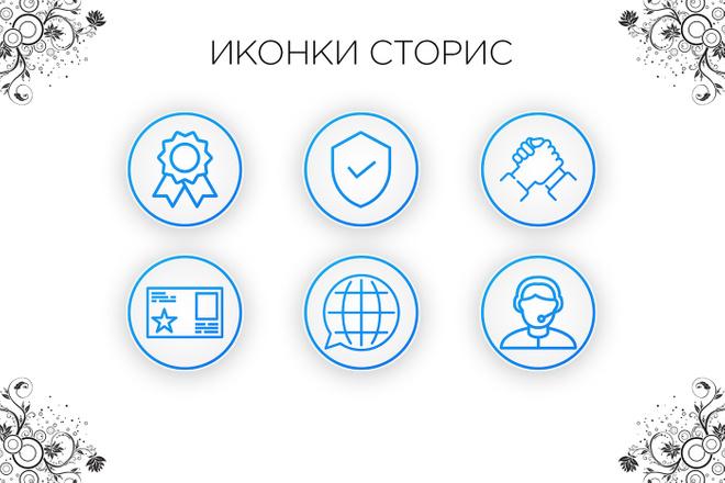 Сделаю 5 иконок сторис для инстаграма. Обложки для актуальных Stories 30 - kwork.ru