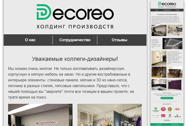 Дизайн и верстка адаптивного html письма для e-mail рассылки 89 - kwork.ru