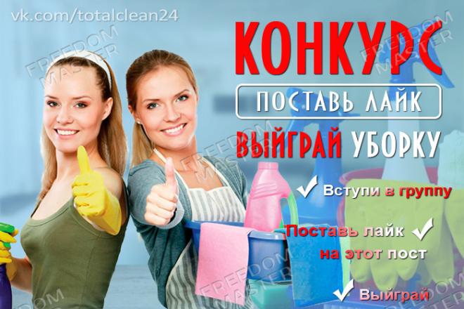 Разработаю 3 promo для рекламы ВКонтакте 54 - kwork.ru