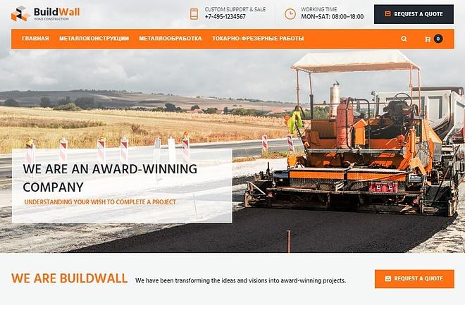 BuildWall - Шаблон сайта строительной компании на WordPress 2 - kwork.ru
