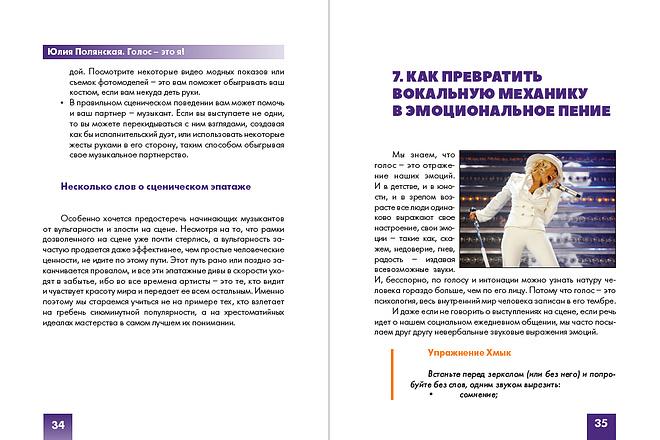 Верстка электронных книг в форматах pdf, epub, mobi, azw3, fb2 25 - kwork.ru