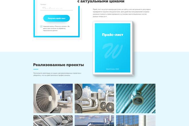 Дизайн любой страницы сайта + бонусы 19 - kwork.ru