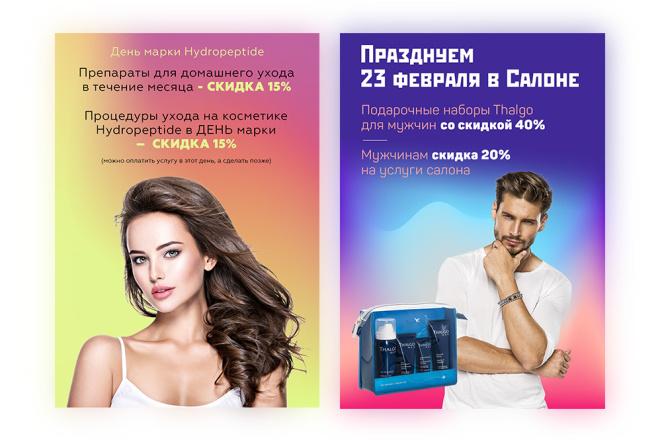 Сделаю качественный баннер 102 - kwork.ru