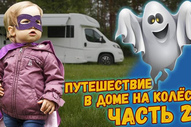 Превью картинка для YouTube 4 - kwork.ru