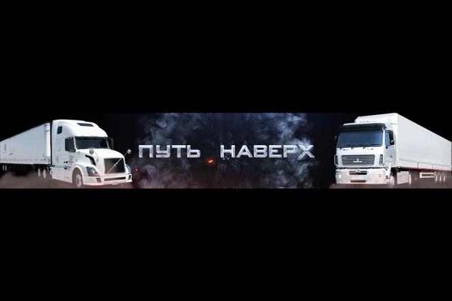 Оформление youtube канала 4 - kwork.ru