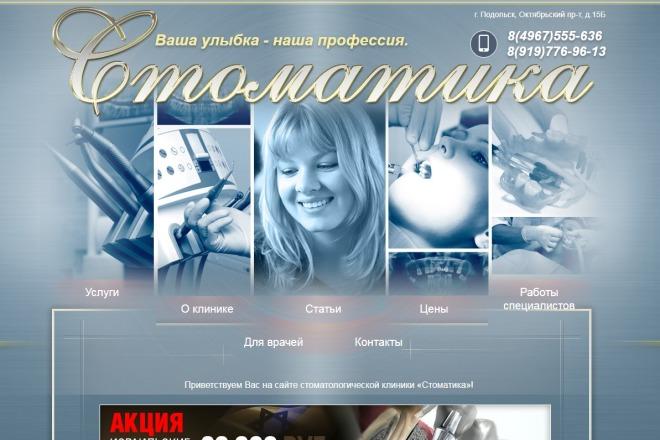 Адаптация страницы сайта под мобильные устройства 5 - kwork.ru