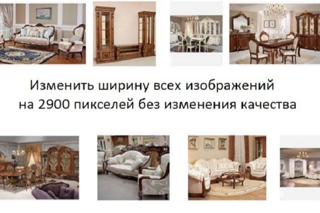 Ресайз фото. Уменьшение веса картинки без потери качества 2 - kwork.ru