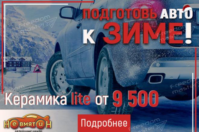 Разработаю 3 promo для рекламы ВКонтакте 86 - kwork.ru