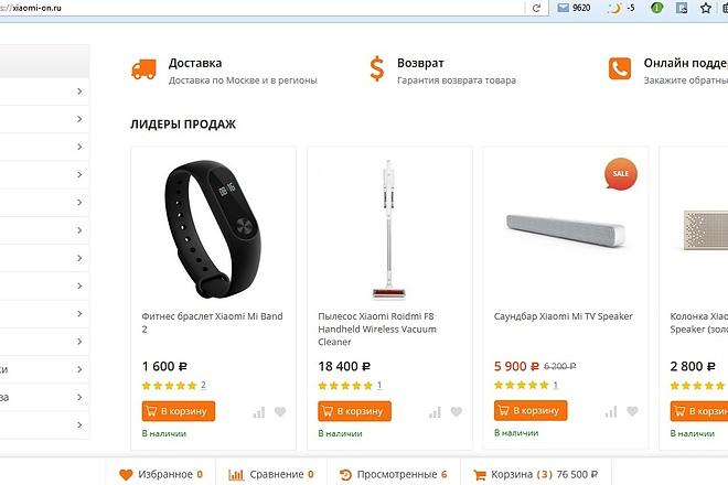 Настройка и установка Webasyst Shop-Script 5,6, 7,8 10 - kwork.ru