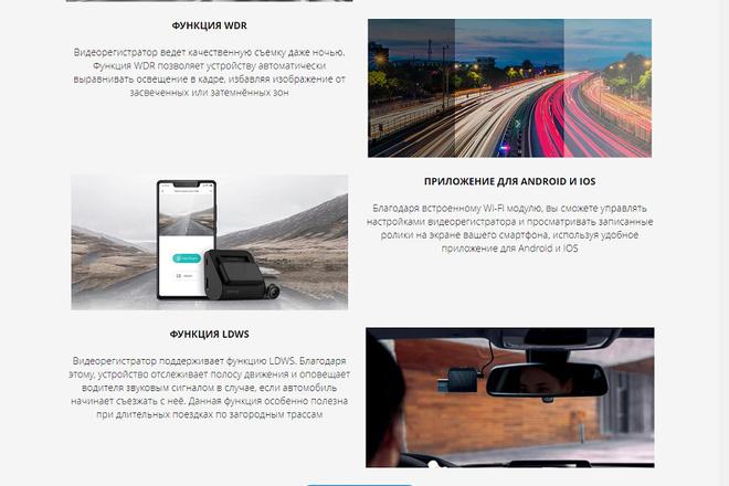 Разработка Landing page LPmotor 17 - kwork.ru