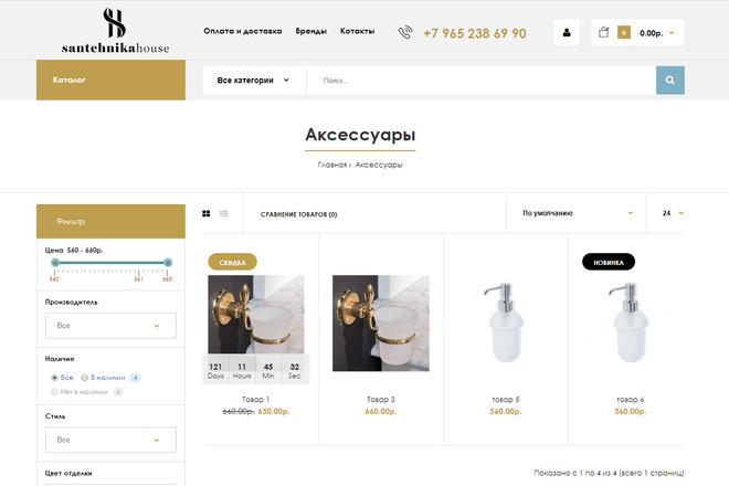 Интернет-магазин на Opencart на одном из шаблонов 2 - kwork.ru