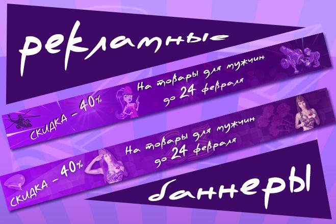 Продающий Promo-баннер для Вашей соц. сети 6 - kwork.ru