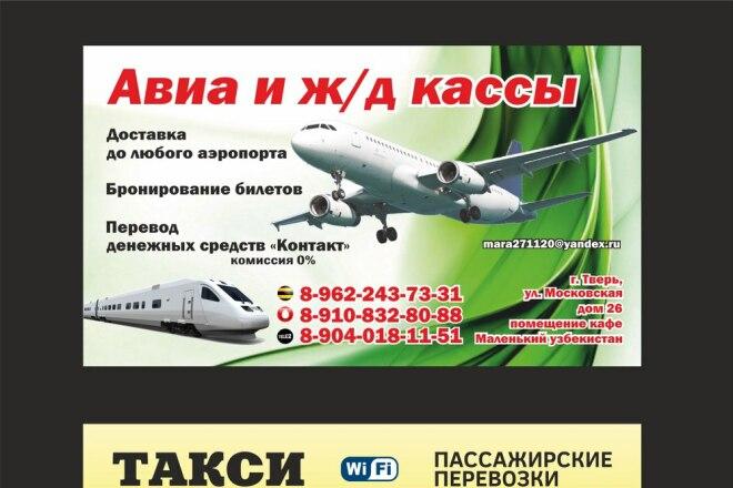 Создам визитку, быстро 10 - kwork.ru