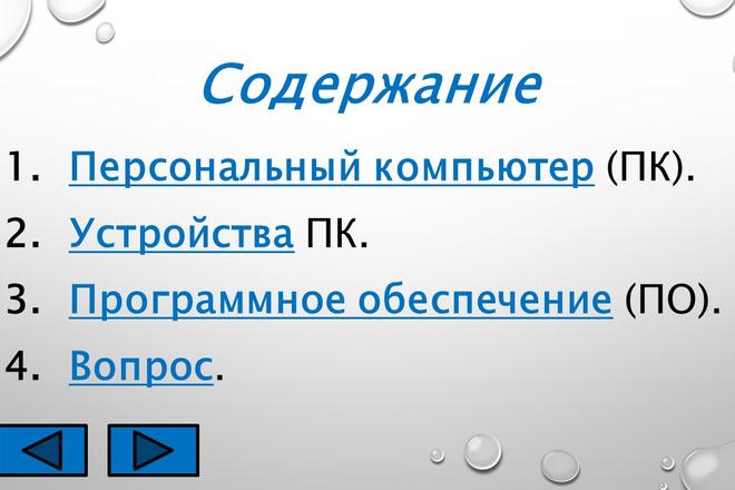 Создание презентаций 11 - kwork.ru