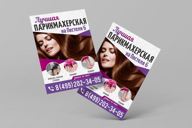 Разработаю дизайн листовки, флаера 101 - kwork.ru