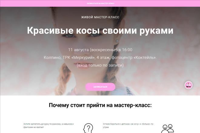 Создадим стильный адаптивный лендинг на Tilda 3 - kwork.ru