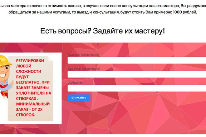 Создам сайт под ключ на WordPress 34 - kwork.ru