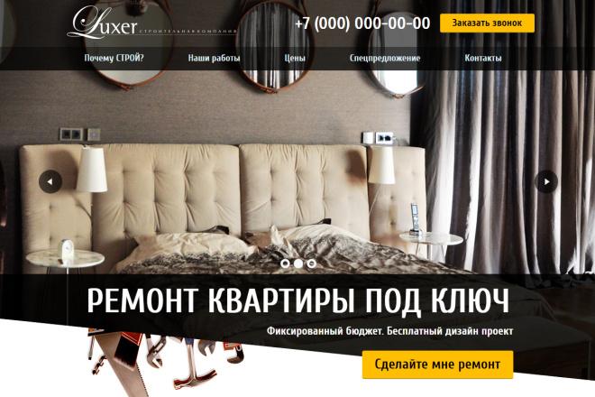 Копия любого landing page с установкой панели управления 4 - kwork.ru