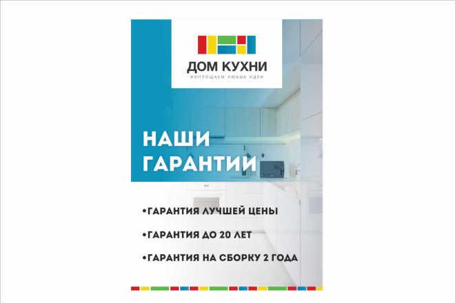 Создам флаер 33 - kwork.ru