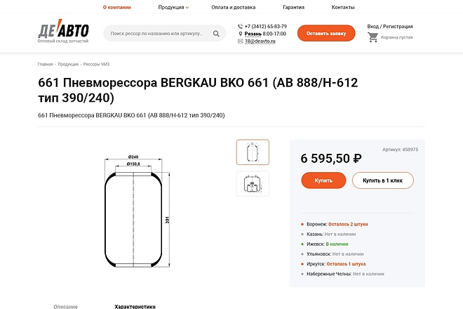 Разработаю дизайн Landing Page 54 - kwork.ru