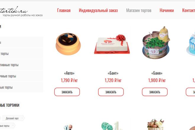 Доработка и исправления верстки. CMS WordPress, Joomla 93 - kwork.ru