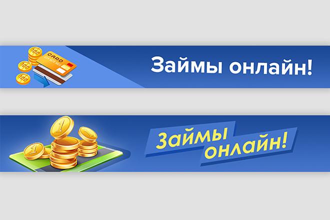 Баннер на сайт 116 - kwork.ru