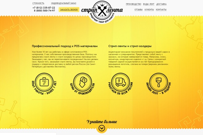 Скопирую Landing Page, Одностраничный сайт 29 - kwork.ru