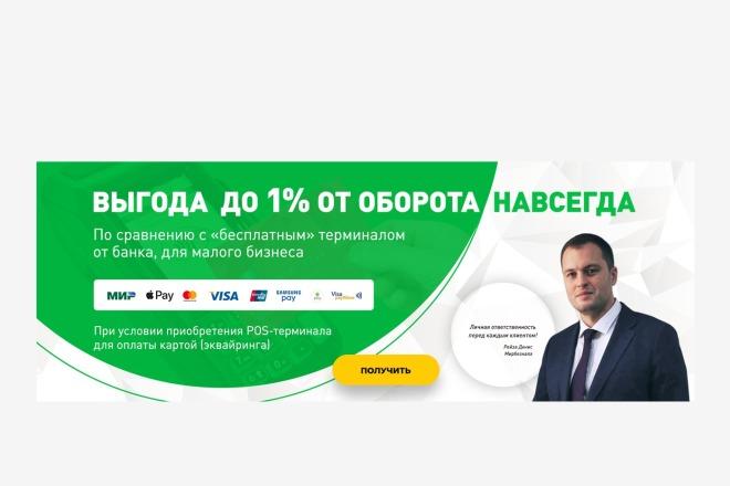 Сделаю баннер для сайта 8 - kwork.ru