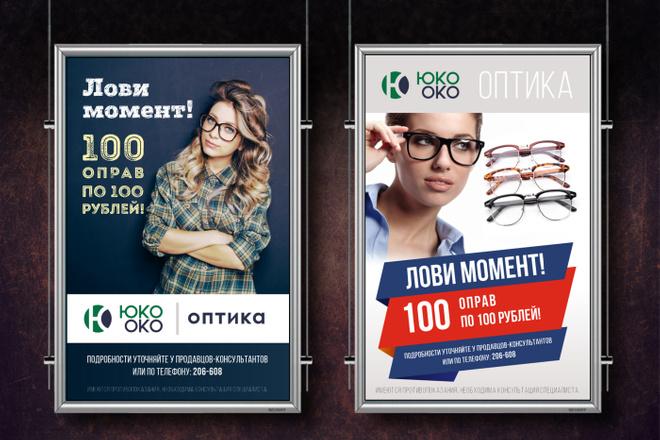 Разработаю дизайн рекламного постера, афиши, плаката 5 - kwork.ru