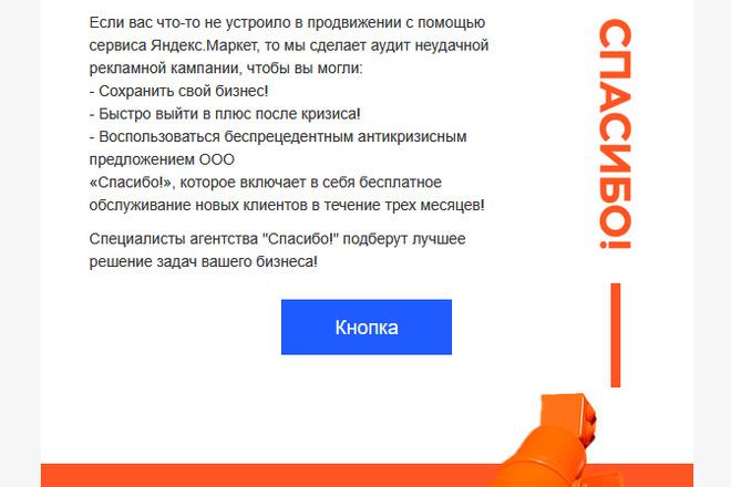 Сделаю адаптивную верстку HTML письма для e-mail рассылок 10 - kwork.ru