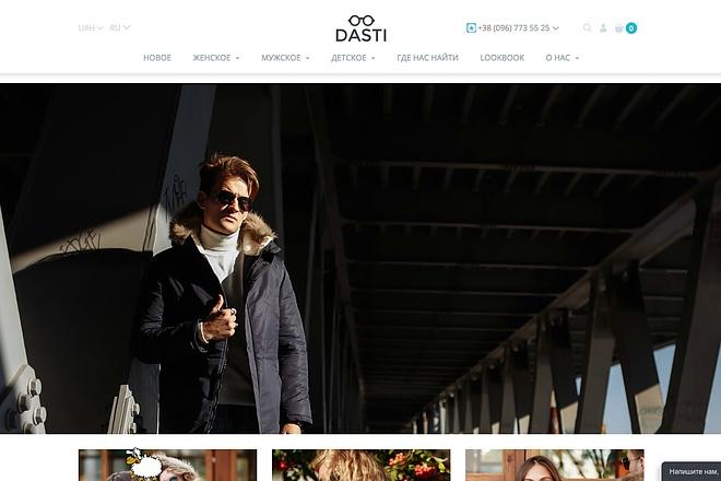 Создание интернет-магазина на CMS Opencart 1 - kwork.ru