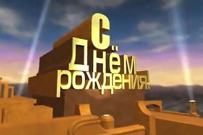 Именное видеопоздравление с юбилеем, Днем рождения - индивидуально 14 - kwork.ru