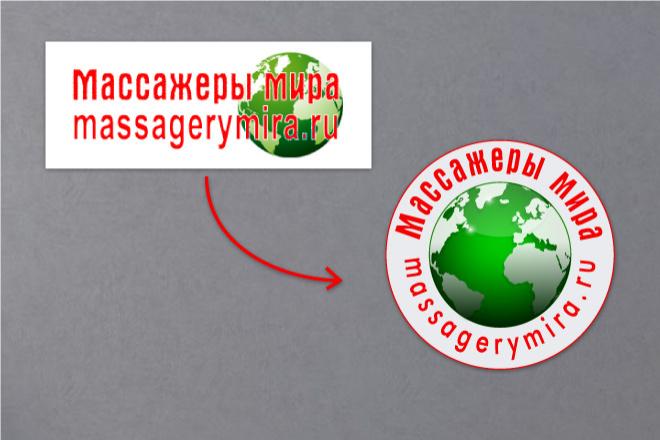 Логотип по вашему эскизу 20 - kwork.ru