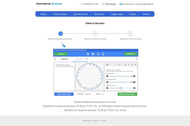 Создание сайта на WordPress 54 - kwork.ru