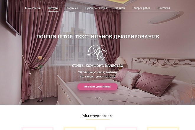 Разработаю дизайн Landing Page 30 - kwork.ru
