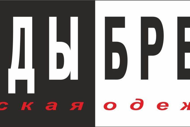 Отрисовка логотипов 3 - kwork.ru