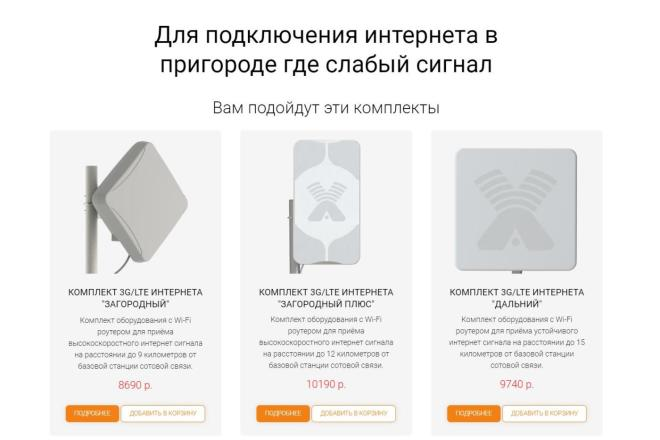 Создаю Лендинг на Тильде под ключ 12 - kwork.ru