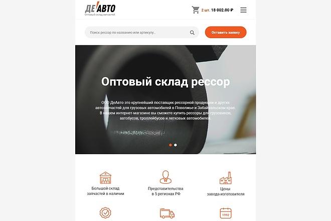 Разработаю дизайн Landing Page 44 - kwork.ru