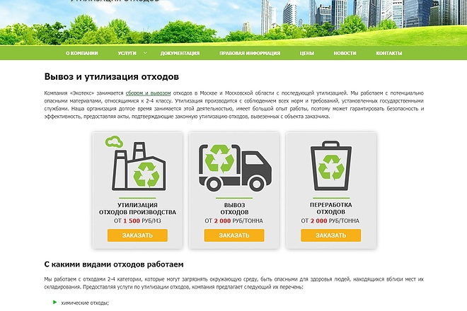 Создам дизайн 1 блока сайт 2 - kwork.ru