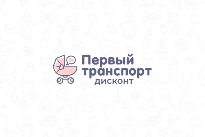 Логотип. Качественно, профессионально и по доступной цене 51 - kwork.ru