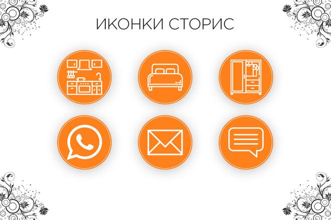 Сделаю 5 иконок сторис для инстаграма. Обложки для актуальных Stories 32 - kwork.ru